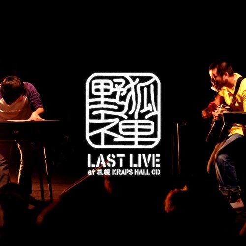 野狐禅 LAST LIVE at 札幌KRAPS HALL CD(DVD付)