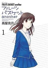 フルーツバスケットanother 1~3 (花とゆめコミックススペシャル)