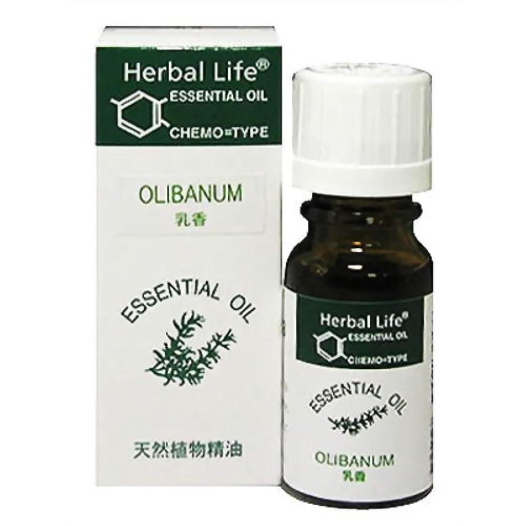 襲撃手足焦がす生活の木 Herbal Life オリバナム(乳香?フランキンセンス) 10ml