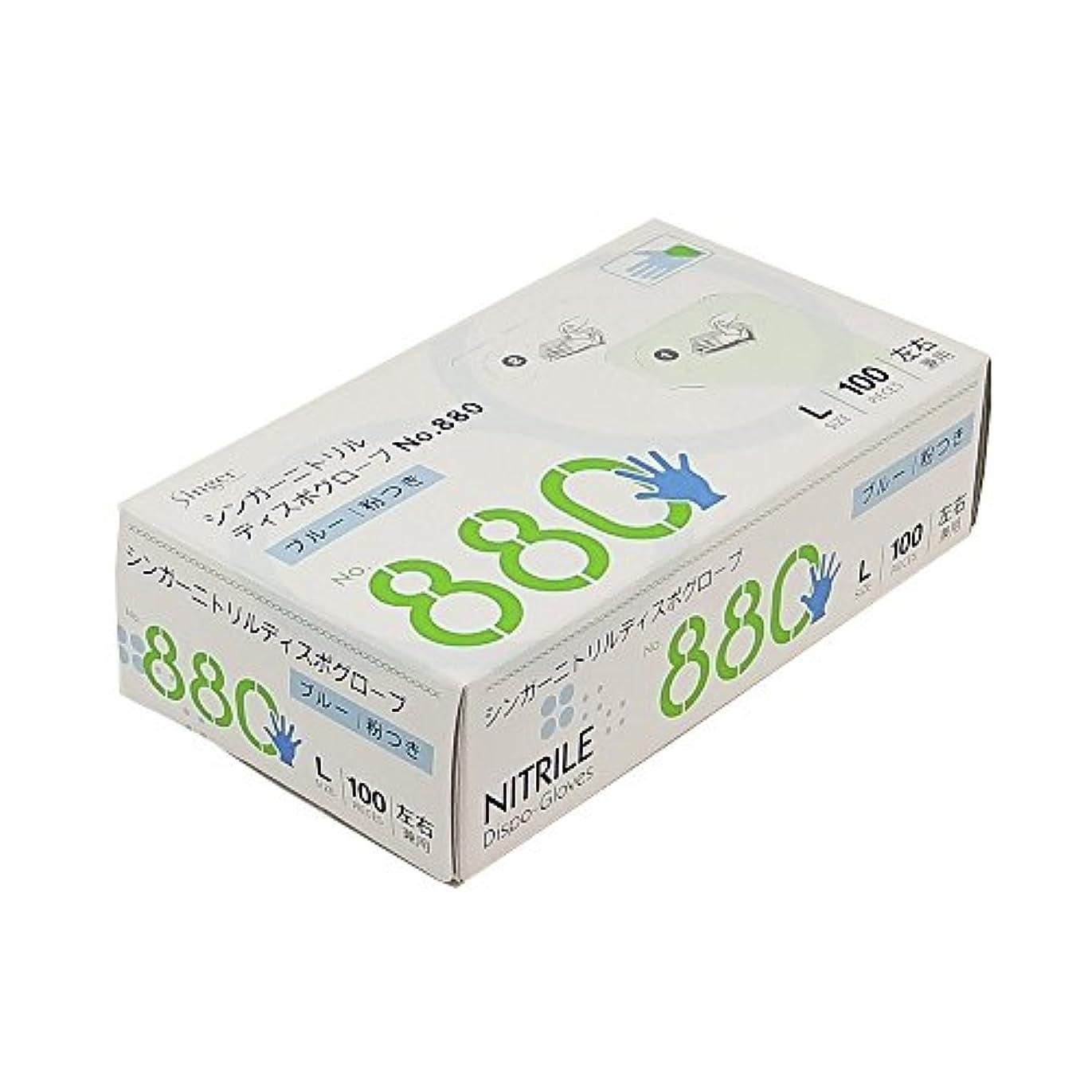 宇都宮製作 ディスポ手袋 シンガーニトリルディスポグローブ No.880 ブルー 粉付 100枚入  L