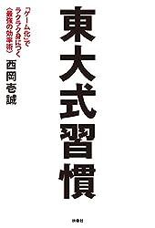 東大式習慣 「ゲーム化」でラクラク身につく<最強の効率術> (扶桑社BOOKS)
