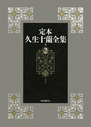 定本 久生十蘭全集〈2〉の詳細を見る