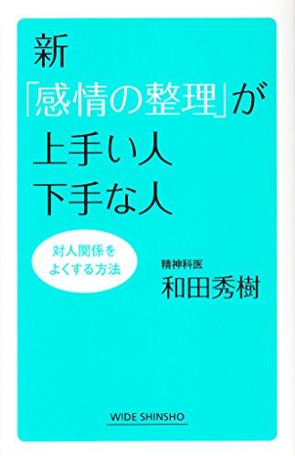 新「感情の整理」が上手い人下手な人 (WIDE SHINSHO)