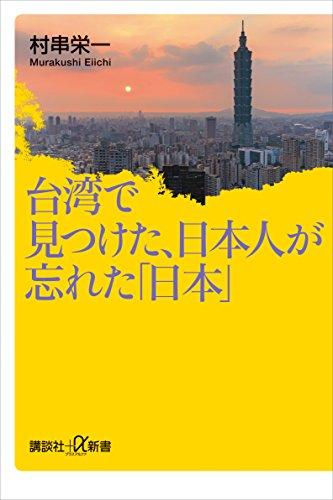 台湾で見つけた、日本人が忘れた「日本」 (講談社+α新書)の詳細を見る