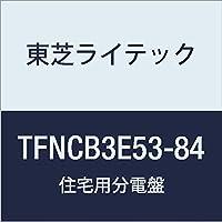 東芝ライテック 小形住宅用分電盤 Nシリーズ 30A 8-4 扉付 基本タイプ TFNCB3E53-84