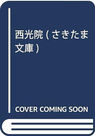 西光院 (さきたま文庫)