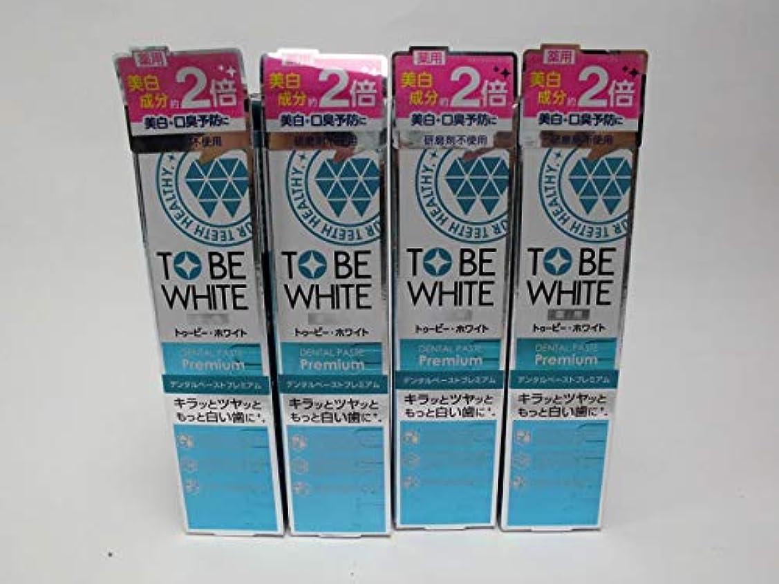 眉信じる五十【4個セット】「歯周病予防」+ホワイトニング」 トゥービー?ホワイト 薬用デンタルペースト プレミアム (60g) 定価1540円×4個