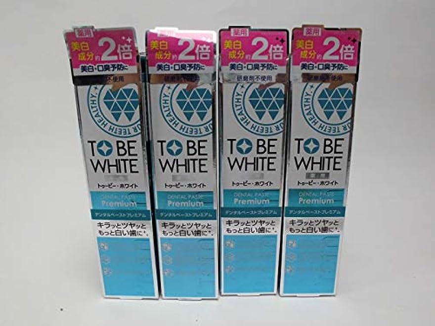 処分したデクリメント整理する【4個セット】トゥービー?ホワイト 薬用デンタルペースト プレミアム (60g) 定価1540円×4個