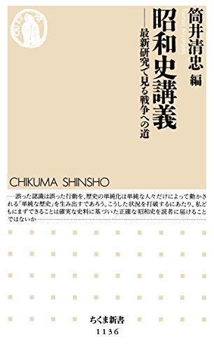 昭和史講義 ──最新研究で見る戦争への道 (ちくま新書)の詳細を見る