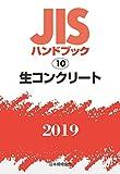 JISハンドブック 生コンクリート (10;2019)