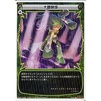 大器晩成(ビッグバン)(パラレル) ウィクロス サーブドセレクター(WX-01)/シングルカード