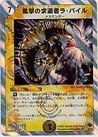 デュエルマスターズ/DMC36-37/08/VR/風撃の求道者ラ・バイル