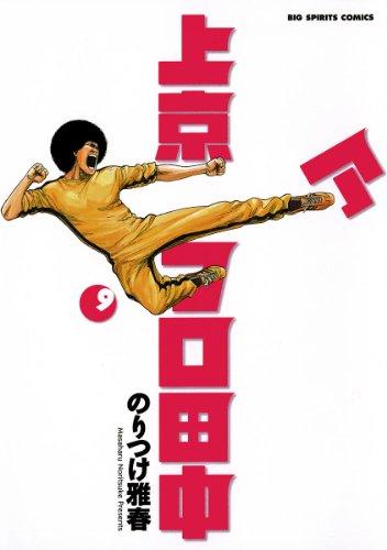 上京アフロ田中(9) (ビッグコミックス)