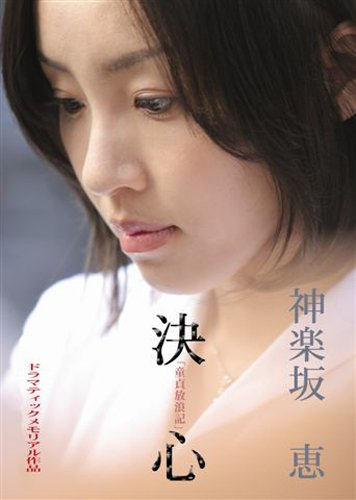童貞放浪記より「神楽坂恵-決心」 [DVD]