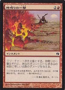【MTG マジック:ザ・ギャザリング】地鳴りの一撃/Seismic Strike【コモン】 VVK-070-C 《ヴェンセールvs.コス》
