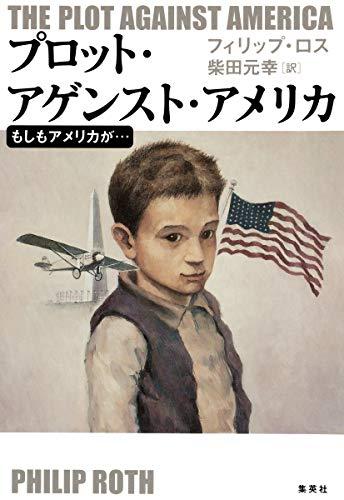 プロット・アゲンスト・アメリカ もしもアメリカが…