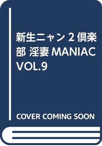 新生ニャン2倶楽部 淫妻MANIAC VOL.9