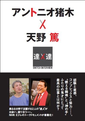 SWITCHインタビュー 達人達 アントニオ猪木 × 天野篤 (SWITCH INTERVIEW達人達)