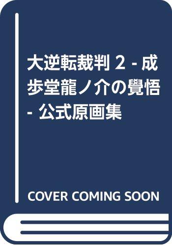 大逆転裁判2 -成歩堂龍ノ介の覺悟- 公式原画集