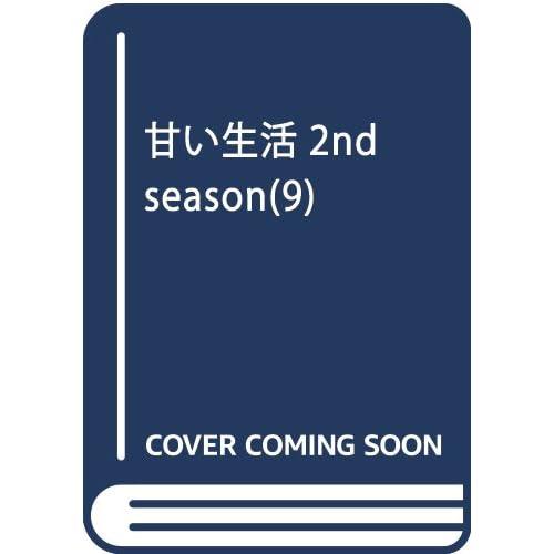 甘い生活 2nd season 9 (ヤングジャンプコミックス)