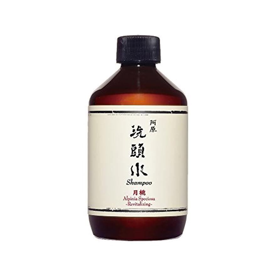 動排泄物ベリーYUAN(ユアン) 月桃(ゲットウ)スカルプシャンプー 50ml