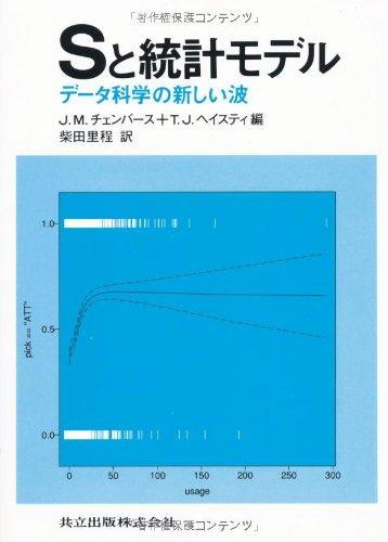 Sと統計モデル―データ科学の新しい波
