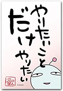 めんどく星人 おもしろ言葉ポストカード 「やりたいことだけ」 笑える絵葉書
