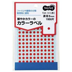 (業務用30セット)カラー丸ラベル 直径5mm 赤 1パック(1950片:130片×15シート) 【×30セット】
