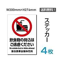 「飲食物の持込はご遠慮ください」【ステッカー シール】タテ・大 200×276mm (sticker-087-4) (4枚組)