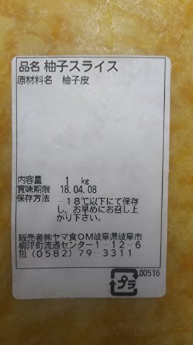冷凍 柚子皮スライス 1kg 業務用 ゆず ユズ 柚子 皮 スライス