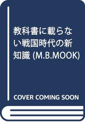 教科書に載らない戦国時代の新知識 (M.B.MOOK)