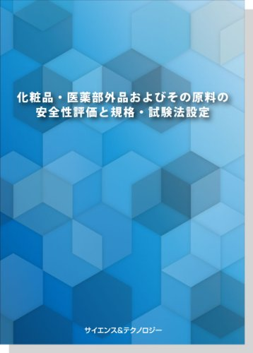 [画像:化粧品・医薬部外品およびその原料の 安全性評価と規格・試験法設定]