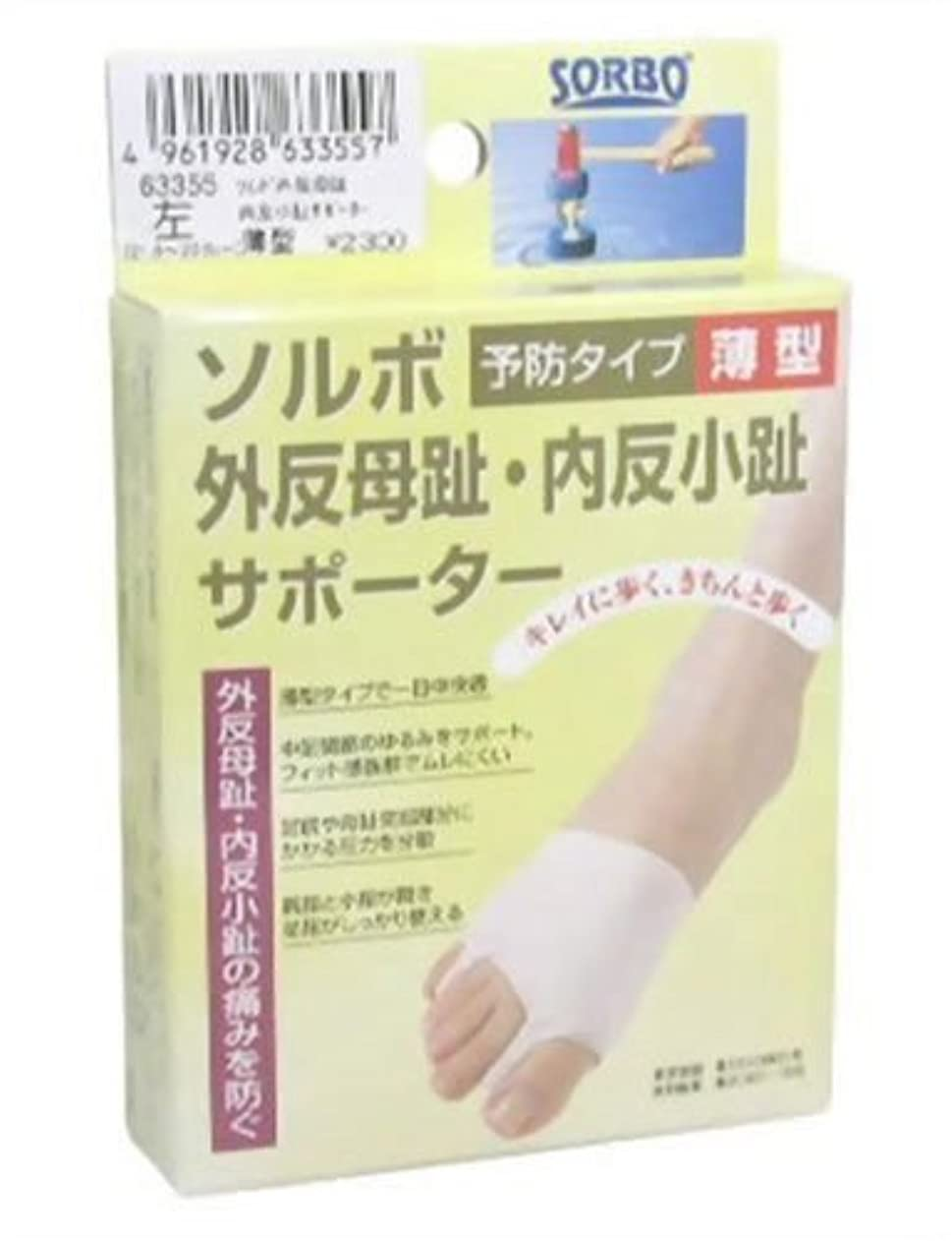 制限するリネン反論者ソルボ 外反母趾?内反小趾サポーター 薄型 Lサイズ 左足用