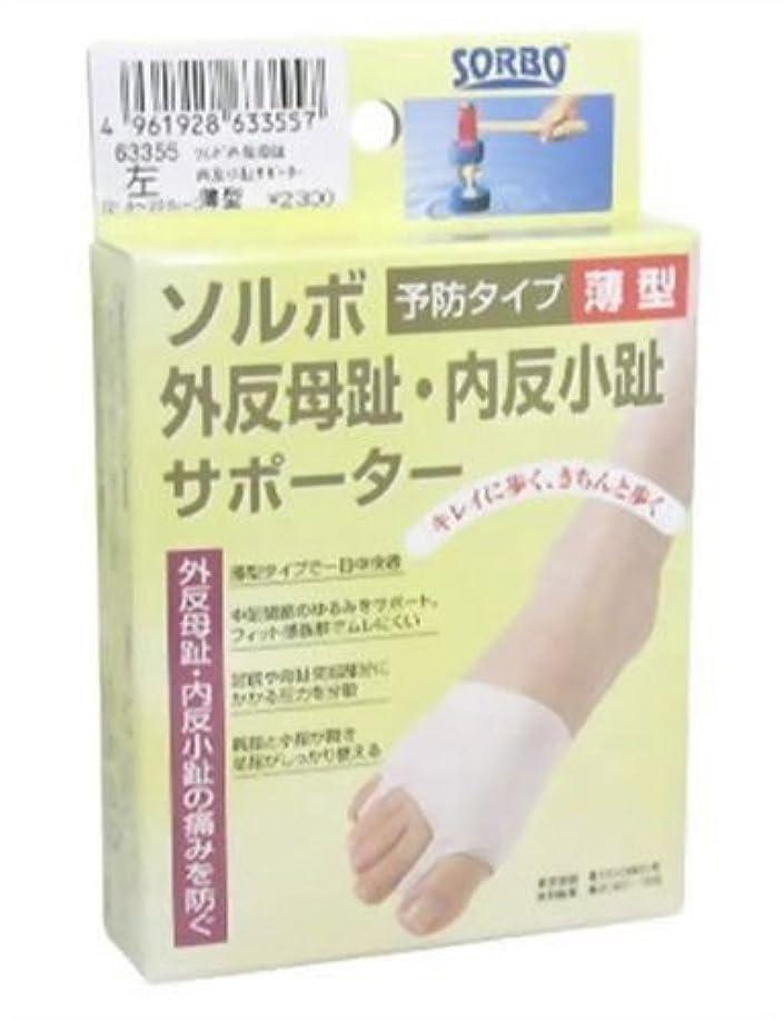 バイバイ過言生産性ソルボ 外反母趾?内反小趾サポーター 薄型 Lサイズ 左足用