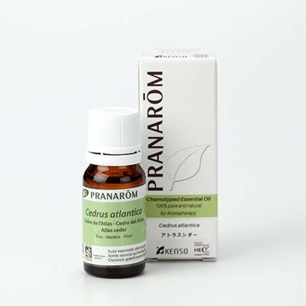 ジャンプ無秩序ひどくプラナロム アトラスシダー 10ml (PRANAROM ケモタイプ精油)