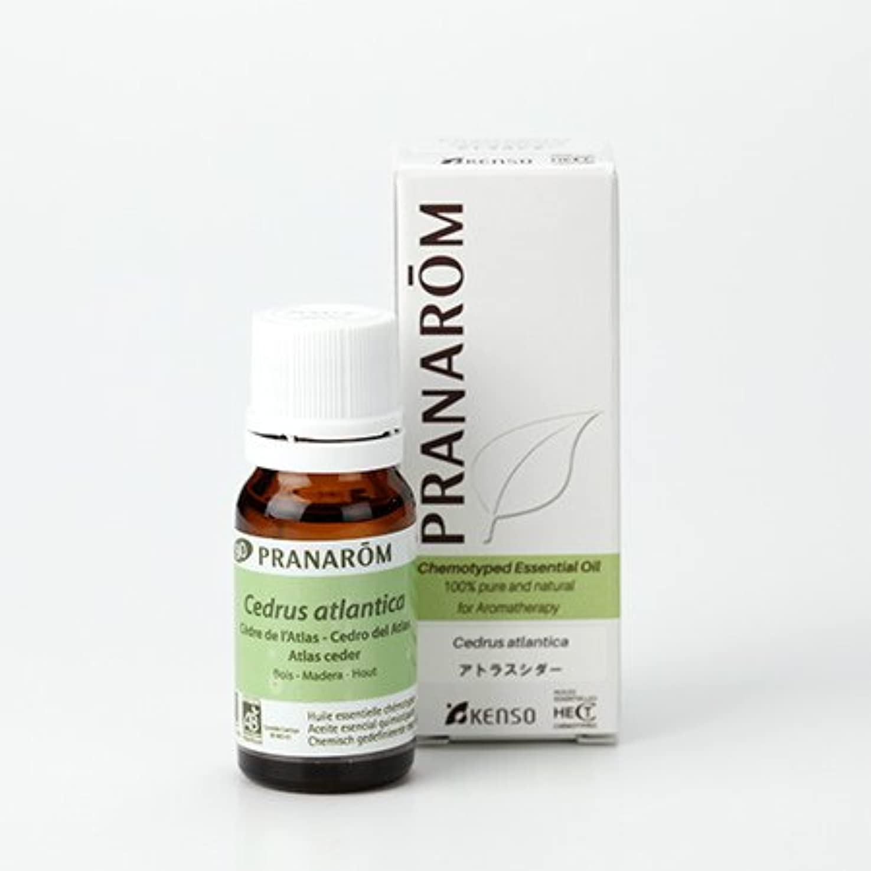カウンタ食べる無効にするプラナロム アトラスシダー 10ml (PRANAROM ケモタイプ精油)