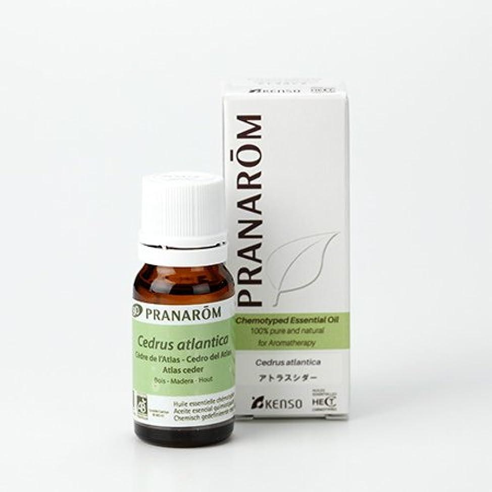 人気の気づく休日プラナロム アトラスシダー 10ml (PRANAROM ケモタイプ精油)