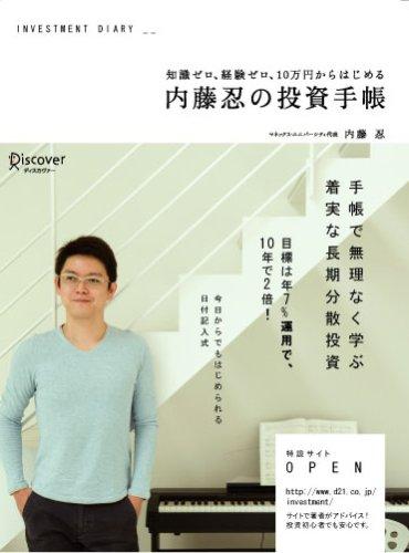 知識ゼロ、経験ゼロ、10万円からはじめる 内藤忍の投資手帳の詳細を見る