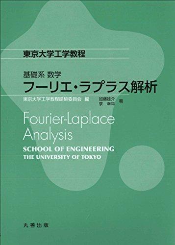 基礎系 数学 フーリエ・ラプラス解析 (東京大学工学教程)の詳細を見る