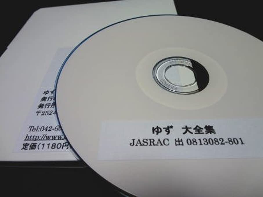 耐えられるくるみペダルギターコード譜シリーズ(CD-R版)/ゆず 大全集(全147曲収録)