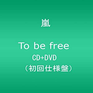 To be free 【初回仕様盤】