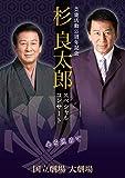 杉良太郎 芸能活動55周年記念スペシャルコンサート~心を込めて~[DVD]