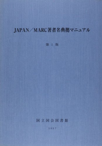 JAPAN/MARC著者名典拠マニュアル