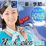 暑い夏の季節や熱にもひんやり涼感冷感スカーフ ネックーラー 2色組