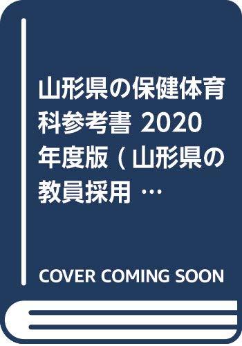 山形県の保健体育科参考書 2020年度版 (山形県の教員採用試験「参考書」シリーズ)