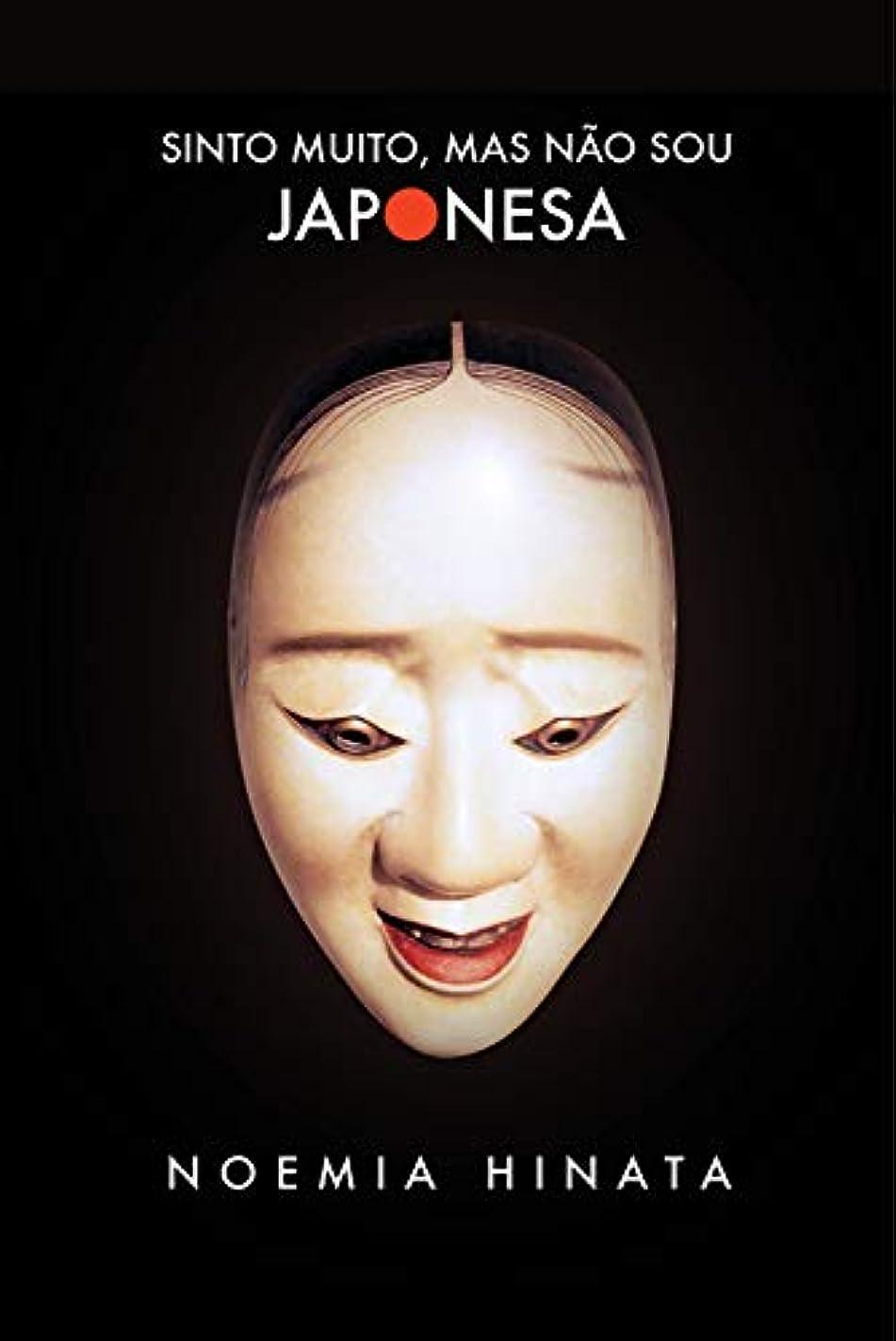 まつげ海岸打ち上げるSinto muito, mas não sou japonesa (Portuguese Edition)