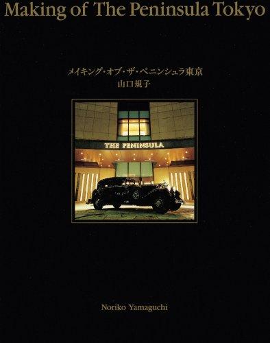 メイキング・オブ・ザ・ペニンシュラ東京