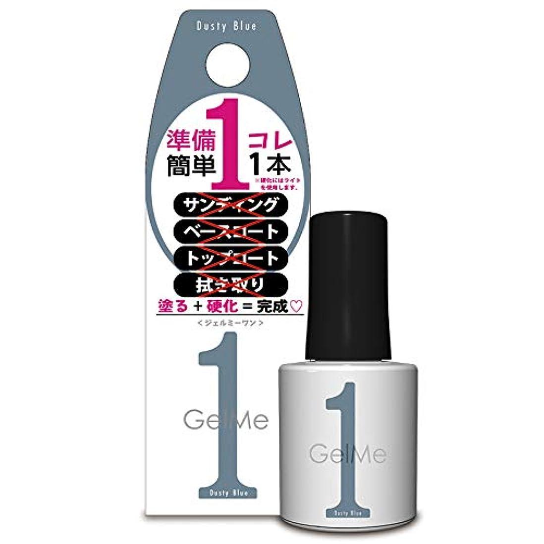 準備する観察する願望Gel me 1(ジェルミーワン) ジェルミーワン 78 ダスティブルー ジェルネイル 10ml