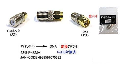 カモン SMA オス ←→アンテナF型 メス 変換アダプタ FBS-SMA