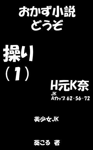 おかず小説どうぞ 操り(1): 美少女JK
